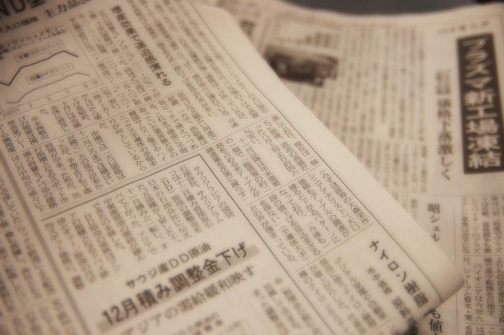 新聞購読料を削減する方法。無料から毎月150円で新聞を読む方法【固定費の削減が成功する節約です】