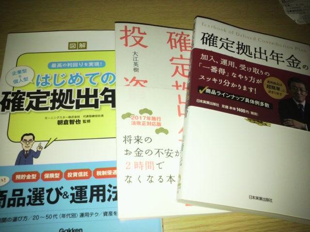 確定拠出年金でトクするために、読むべき確定拠出年金のおすすめ本ベスト3