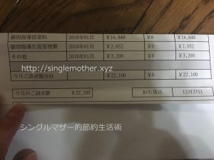 母子家庭の高校受験が思いのほか大変だった話。塾代は月22000円、送迎も大変。